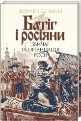 buy: Book Батіг і росіяни: звичаї та організація Росії