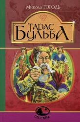 купити: Книга Тарас Бульба
