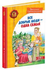 купити: Книга Все добрые люди - одна семья