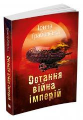 купити: Книга Остання війна імперій. Леобург. Книга друга