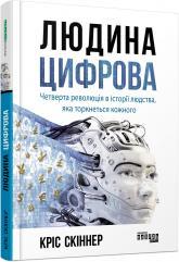 купити: Книга Людина цифрова