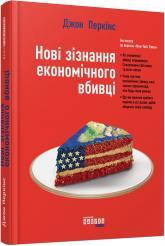 купити: Книга Нові зізнання економічного вбивці