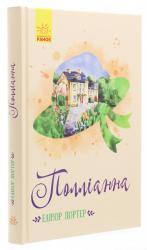 купить: Книга Класичні романи. Полліанна