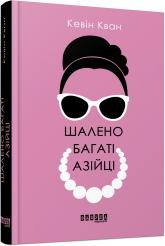 купить: Книга Шалено багаті азійці