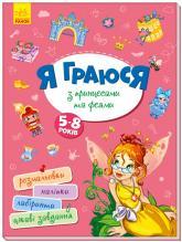 купить: Книга Територія без дорослих. Я граюся з принцесами та феями