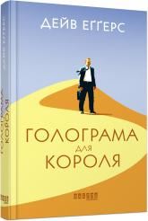 купить: Книга Голограма для короля