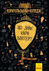 купить: Книга Корнуольський коледж. Що знає Кара Вінтер? Книга 3