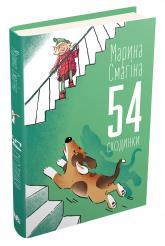 купить: Книга 54 сходинки