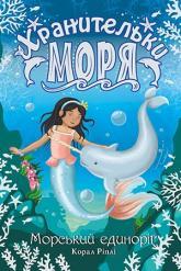 купить: Книга Хранительки моря. Морський єдиноріг. Книга 2