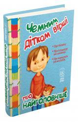 купити: Книга Чемним діткам вірші про найважливіше