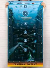 "купити: Книга Розумний плакат ""Глибини океану"" (українською мовою)"