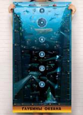 купити: Книга Умный плакат «Глубины океана»