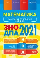 купить: Книга Навчально-практичний довідник. Математика ЗНО, ДПА 2021