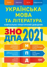 купить: Книга Навчально-практичний довідник. Українська мова та література ЗНО, ДПА 2021
