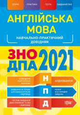 купити: Книга Навчально-практичний довідник. Англійська мова ЗНО, ДПА 2021