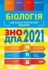 купить: Книга Навчально-практичний довідник. Біологія ЗНО, ДПА 2021