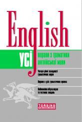 """купити: Книга English. """"Усі вправи з граматики англійської мови"""""""