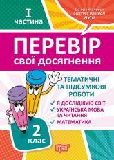 купить: Книга Перевір свої досягнення. Тематичні роботи на кожен тиждень І частина. 2 клас