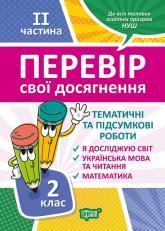 купити: Книга Перевір свої досягнення. Тематичні роботи на кожен тиждень ІI частина. 2 клас