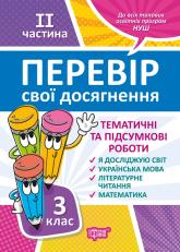 купить: Книга Перевір свої досягнення. Тематичні роботи на кожен тиждень ІI частина. 3 клас