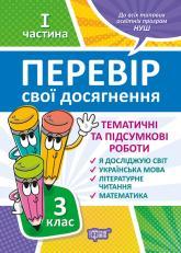 купити: Книга Перевір свої досягнення. Тематичні роботи на кожен тиждень І частина. 3 клас