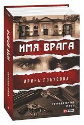 купити: Книга Имя врага