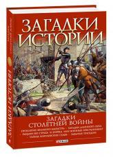 купить: Книга Загадки Столетней войны