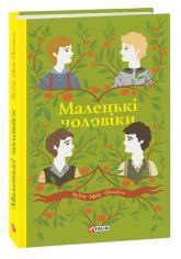 купить: Книга Маленькі чоловіки