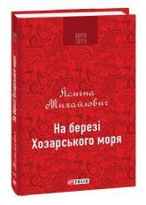 купити: Книга На березі Хозарського моря