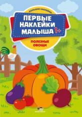 купить: Книга Полезные овощи