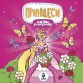 купити: Книга Магічна розмальовка. Принцеси