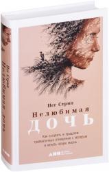 купити: Книга Нелюбимая дочь