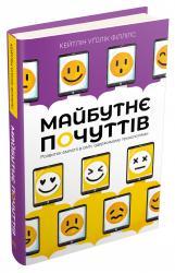 buy: Book Майбутнє почуттів