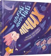 купити: Книга Великий космічний апчих
