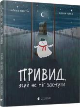 купить: Книга Привид, який не міг заснути