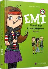 купить: Книга Емі і Таємний Клуб Супердівчат. На сцені