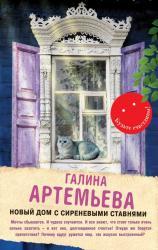 buy: Book Новый дом с сиреневыми ставнями