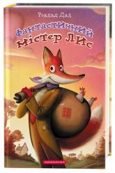 купити: Книга Фантастичний містер лис