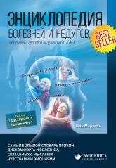 купити: Книга Энциклопедия болезней и недугов, их причин и способов исцеления от А до Я