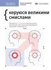 купить: Книга Рік особистої ефективності. Збірник №4. Екзистенційний інтелект + аудіокнига