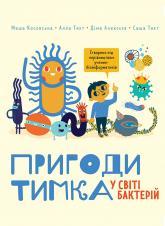 купить: Книга Пригоди Тимка у світі бактерій