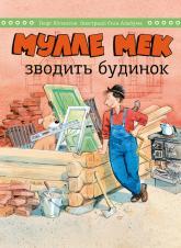 купить: Книга Мулле Мек зводить будинок