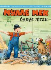 купить: Книга Мулле Мек будує літак