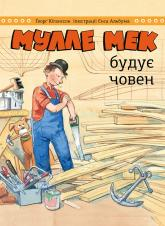 купить: Книга Мулле Мек будує човен