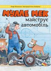 купить: Книга Мулле Мек майструє автомобіль