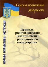 купити: Книга Правила роботи закладів (підприємств) ресторанног