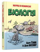купить: Книга Біологія