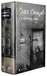 купити: Книга Хроніка одного голодування. 4 з половиною кроки. Комплект