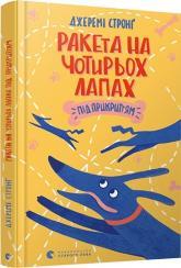 купить: Книга Ракета на чотирьох лапах під прикриттям