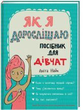 купити: Книга Як я дорослішаю. Посібник для дівчат